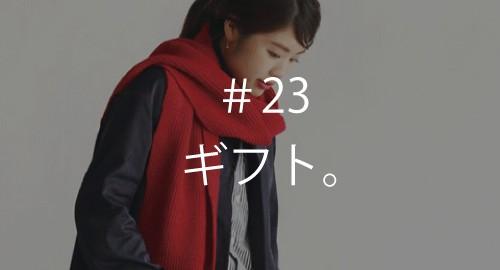 ギフト。 #23