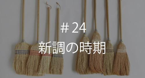 #24 新調の時期
