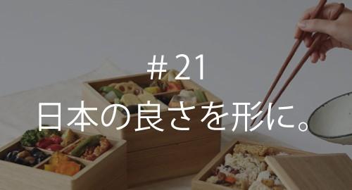 日本の良さを形に。 #21